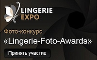фото-конкурс «Lingerie-Foto-AWARDS»